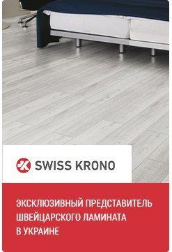Швейцарский ламинат Swiss Krono